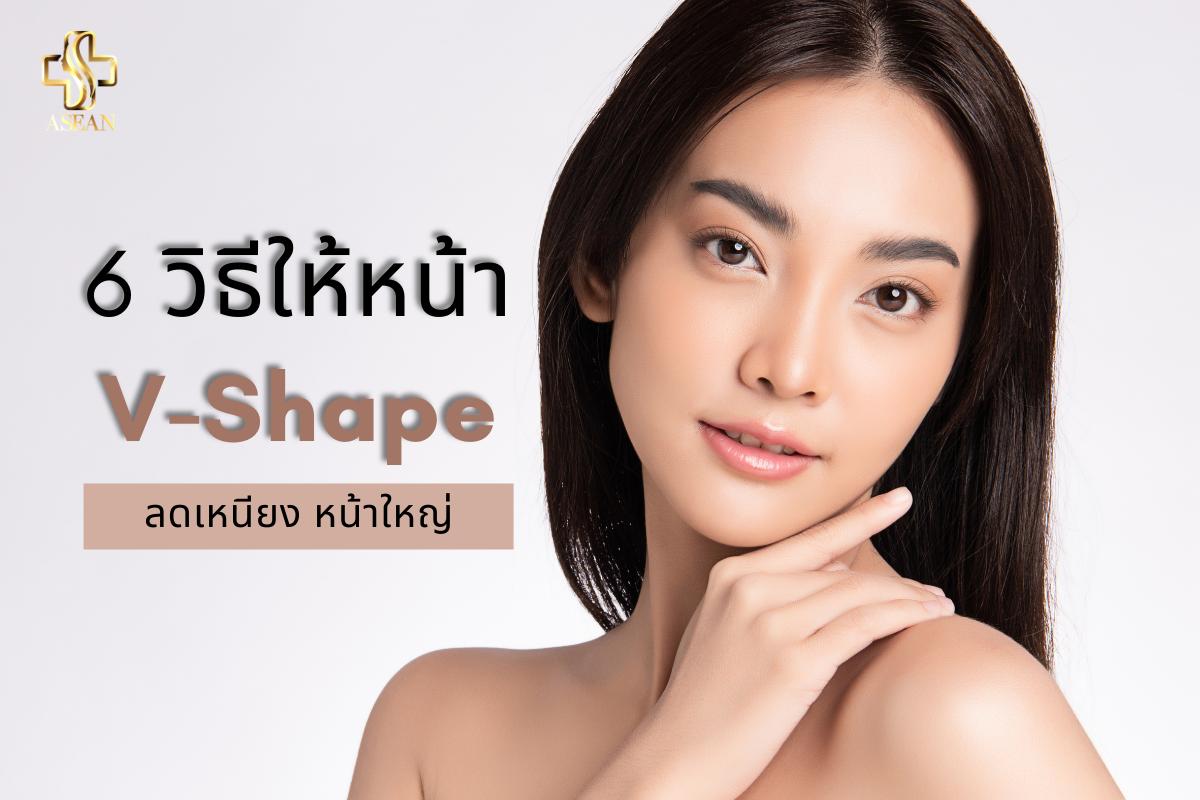 6 วิธีให้หน้า V-Shape