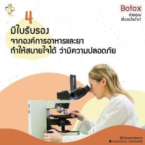 Botoxช่วยเรื่องอะไร05