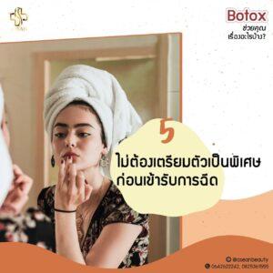 Botoxช่วยเรื่องอะไร06