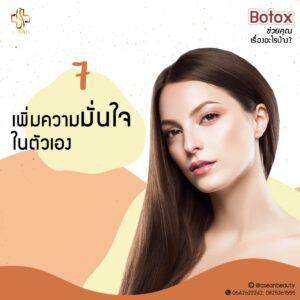 Botoxช่วยเรื่องอะไร08