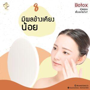 Botoxช่วยเรื่องอะไร09