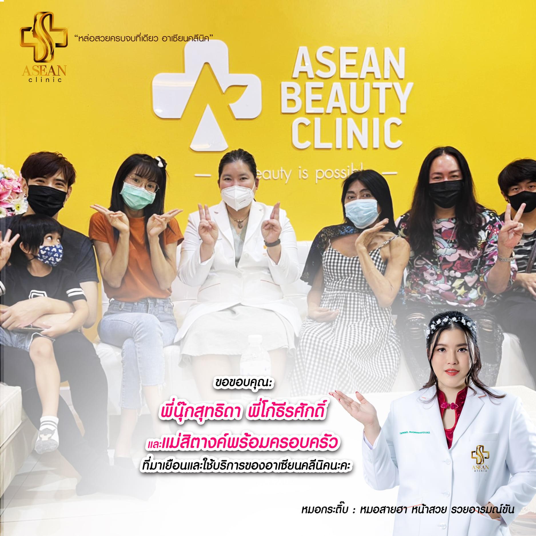 ขอบคุณลูกค้า-AseanClinic-9