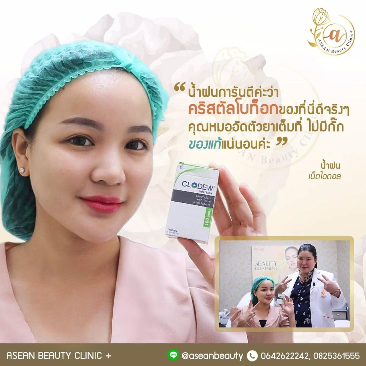 น้องน้ำฝน-AseanBeautyClinic-2