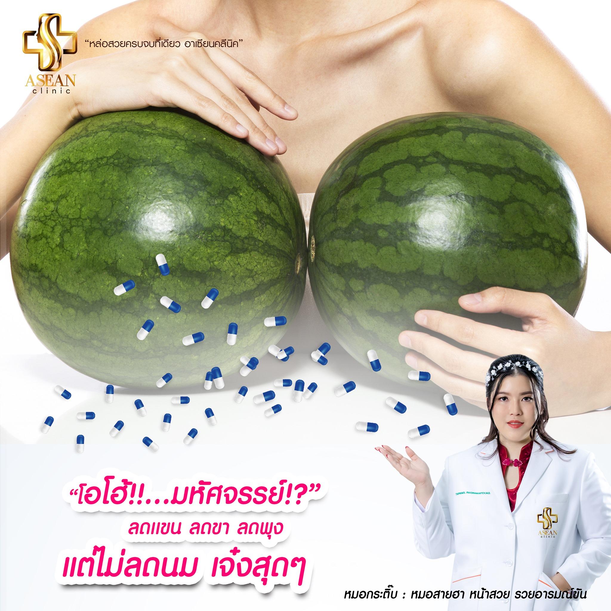 EP36-AseanBeautyClinic-1