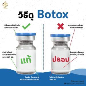วิธีดูBotox-AseanBeautyClinic-1